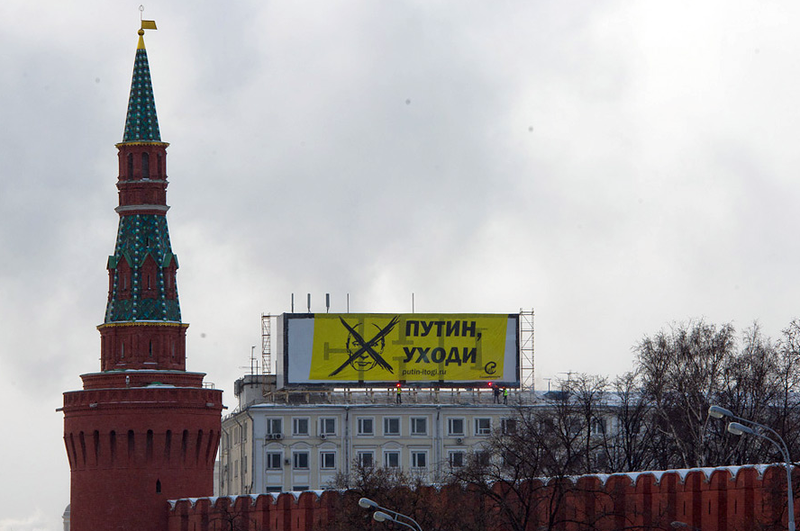 Около Кремля вывесили большой баннер Путин уходи